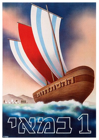 1 במאי129  כרזות נוסטלגיה ישראליות פלסטינה קום המדינה ארץ ישראל