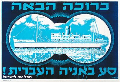 סע באניה העברית129  כרזות נוסטלגיה ישראליות פלסטינה קום המדינה ארץ ישראל