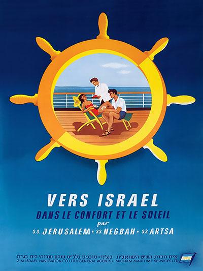 צים129  כרזות נוסטלגיה ישראליות פלסטינה קום המדינה ארץ ישראל