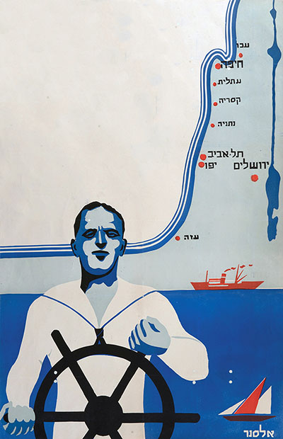 אלסנר129  כרזות נוסטלגיה ישראליות פלסטינה קום המדינה ארץ ישראל