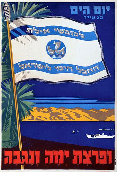יום הים - ופרצת ימה ונגבה129  כרזות נוסטלגיה ישראליות פלסטינה קום המדינה ארץ ישראל