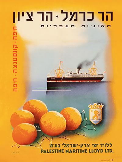 אניות - הר כרמל - הר ציון129  כרזות נוסטלגיה ישראליות פלסטינה קום המדינה ארץ ישראל