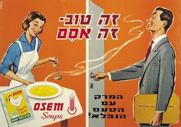 מרק אוסם כרזות ישראליות ישנות מזון משקאות אוכל מרק אוסם