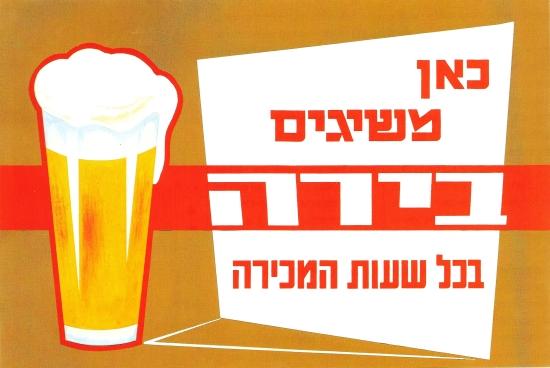 כאן מוכרים בירה כרזות ישראליות ישנות מזון משקאות אוכל   בירה מאלט   תמונות של משקאות   כאן מוכרים בירה