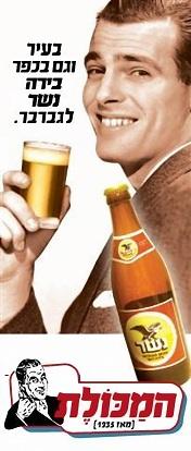 המכולת - בירה נשרכרזות ישראליות ישנות מזון משקאות אוכל