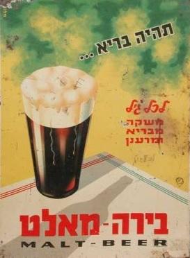 בירה מאלטכרזות ישראליות ישנות מזון משקאות אוכל   בירה מאלט   תמונות של משקאות