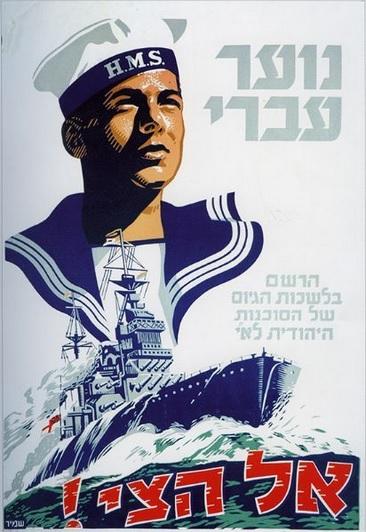 אל הצי - נוער עברי