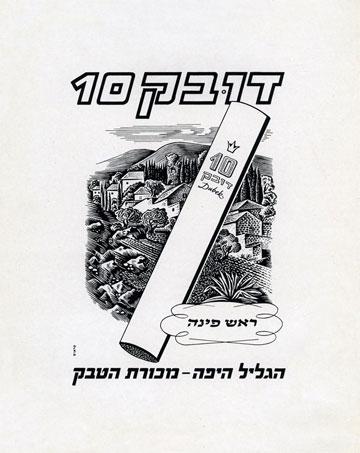 דובק 10 - סיגריותדובק 10 - סיגריות