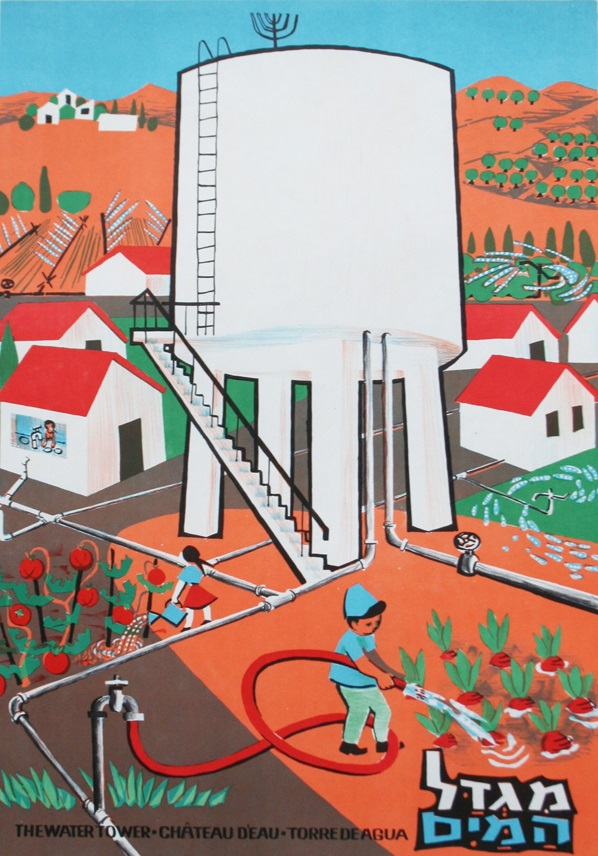 נוסטלגיה - מגדל המים - כרזות קקלנוסטלגיה - מגדל המים